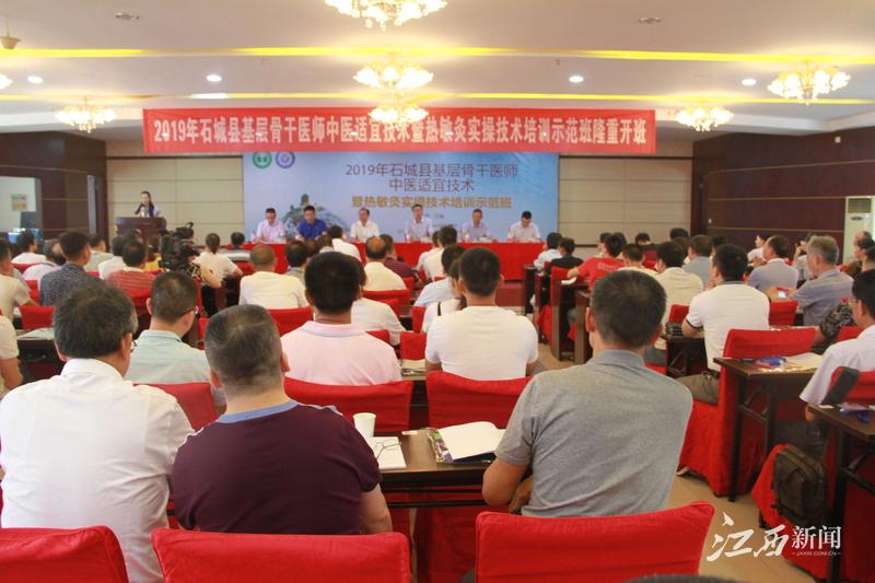 石城县举办2019年基层骨干医师中医适宜技术暨热敏灸实操技术培训示范班