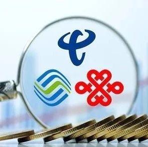 中国电信入股小贷中移动布局消金,三大运营商金融战场鏖战