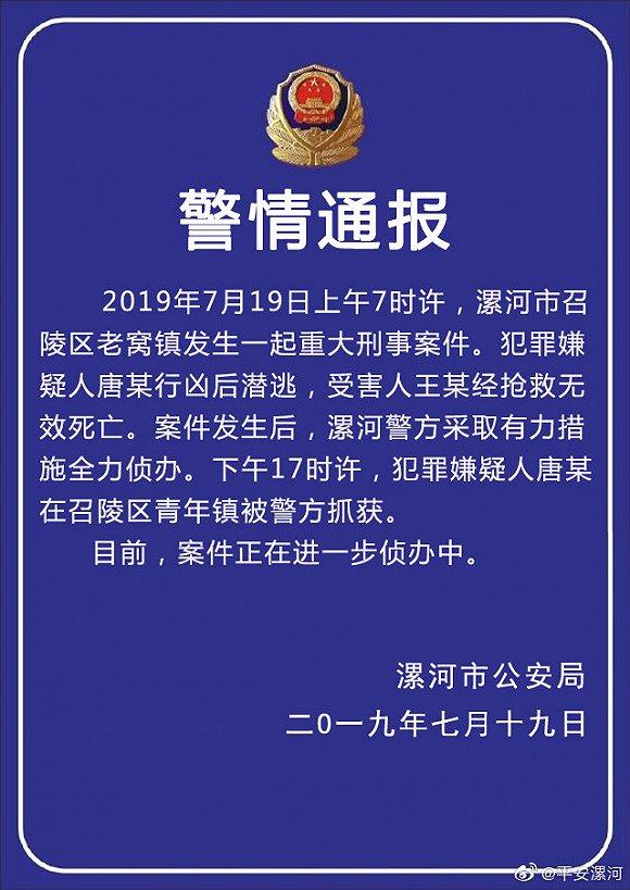 河南漯河发生一起重大刑事案件,嫌疑人被抓获