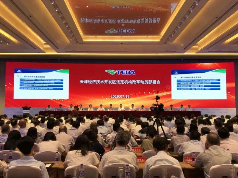 天津经济技术开发区召开法定机构改革动员部署会