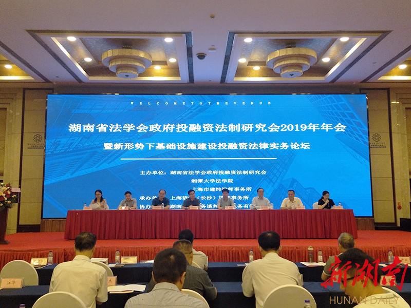 """《政府投资条例》实施,湖南法学界展开""""论道"""""""