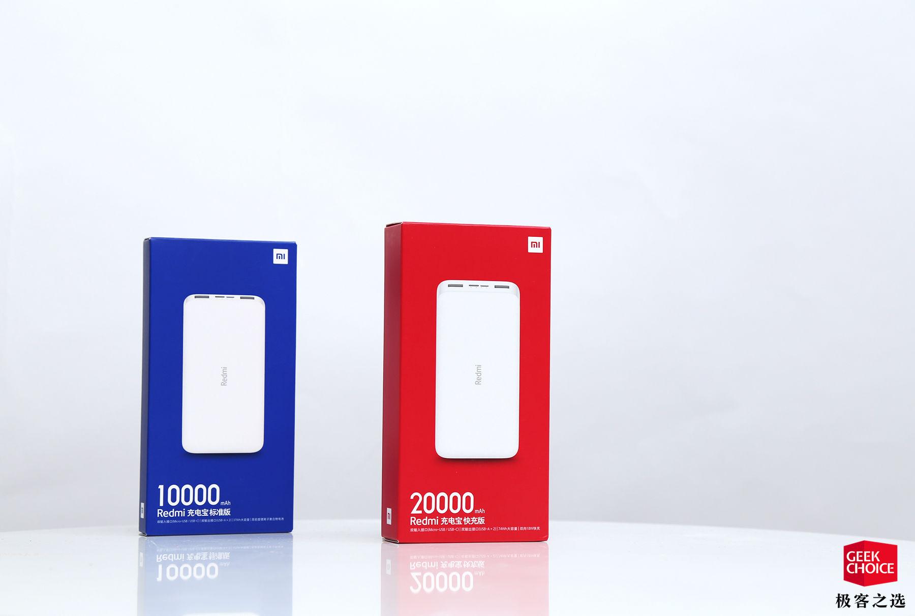 Redmi 充电宝图赏:1 万或 2 万毫安时可选,59 元起售