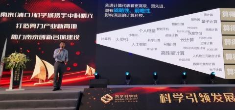 注入科技创新活力 南京先进计算中心揭牌