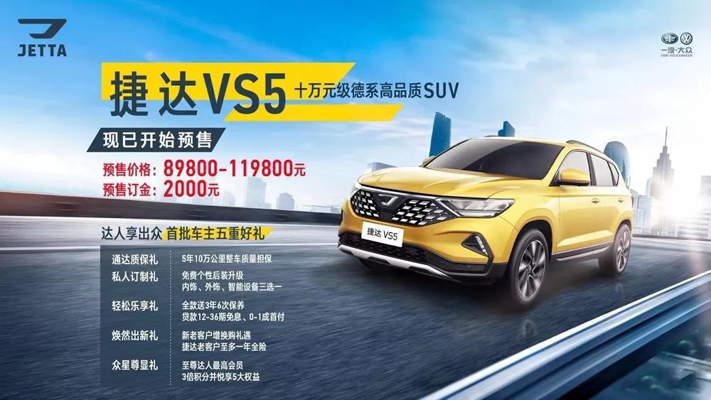 一汽-大众捷达VS5正式开启预售,8.98万起!