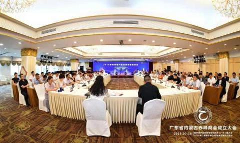 广东省内蒙古赤峰商会挂牌仪式暨成立大会在穗举行