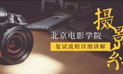 2019年北京电影学院摄影系考研复试流程详细讲解