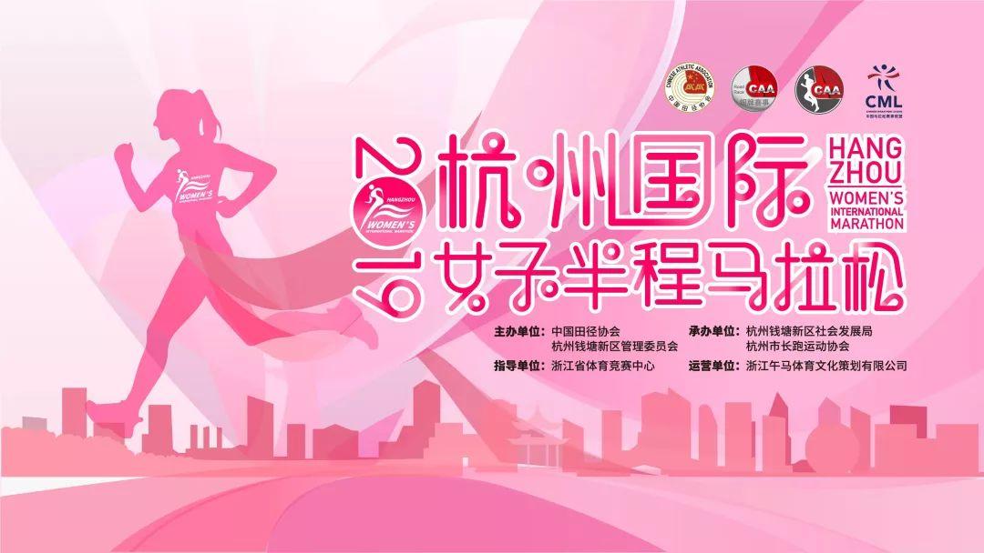 报名开启,2019杭州国际女子马拉松邀您来跑!女性的狂欢!