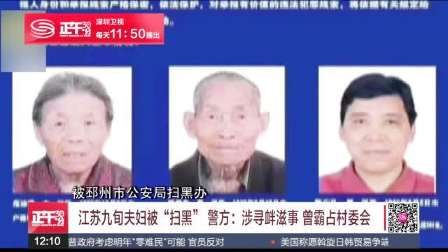 """江苏九旬夫妇上了 警方""""扫黑""""榜 评论称"""