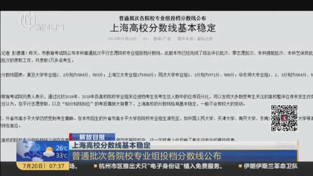 上海高校分数线基本稳定:普通批次各院校专业组投档分数线公布