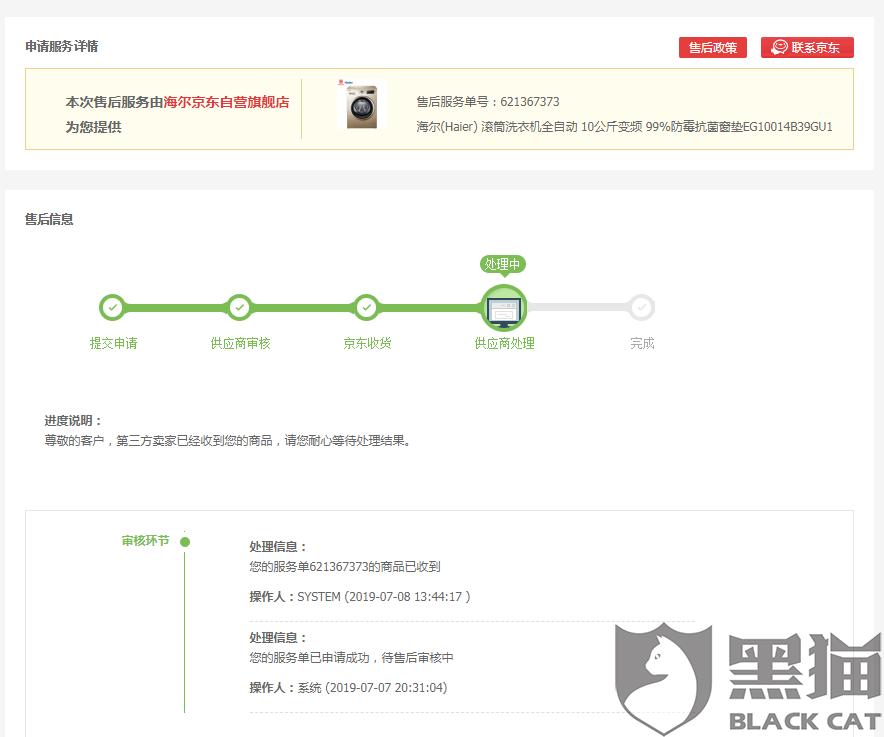 黑猫投诉:京东自营海尔洗衣机有质量问题,逾期不处理