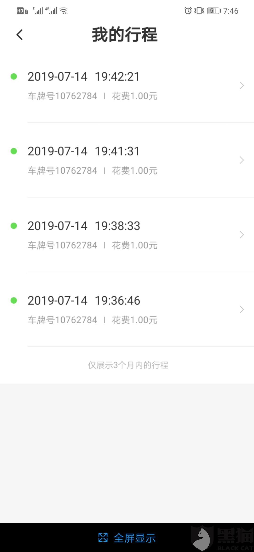 黑猫投诉:投诉ofo小黄车不合理扣款和退款服务!!!
