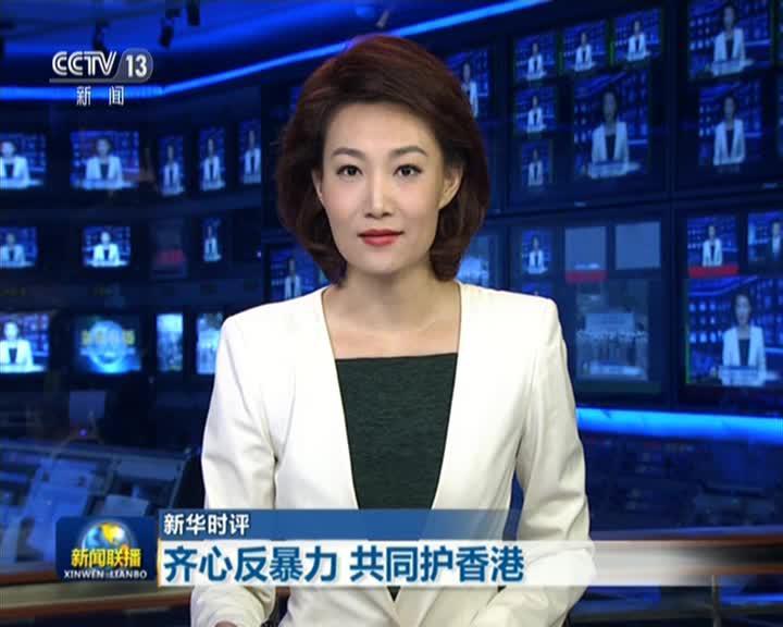 新华时评:齐心反暴力 共同护香港