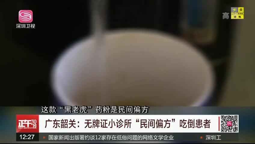 """广东韶关:无牌证小诊所""""民间偏方""""吃倒患者"""