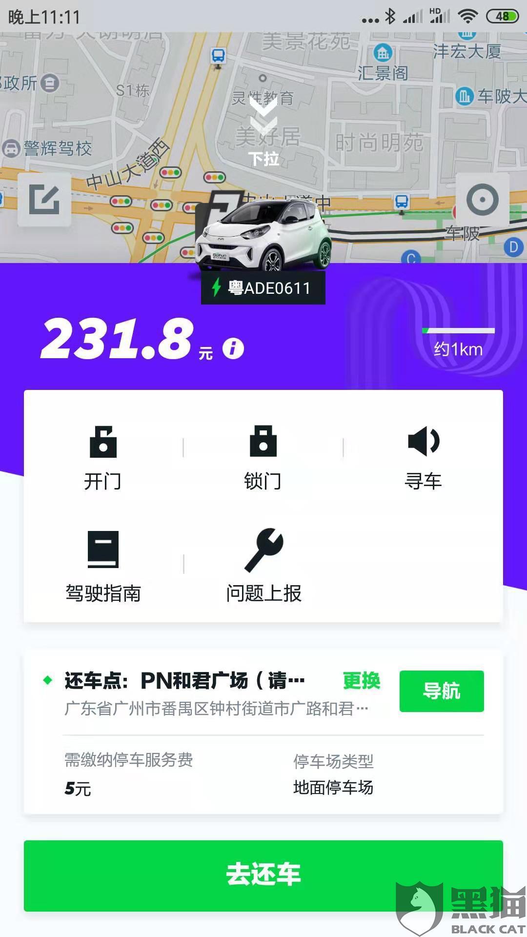 黑猫投诉:Gofun出行,车在主干道无故出故障,联系客服但不处理