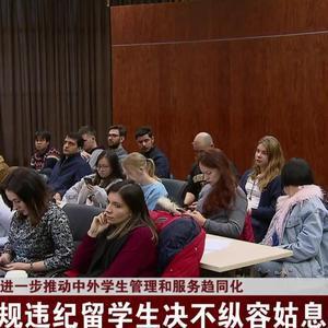 教育部:进一步推动来华留学生和中国学生管理和服务趋同化