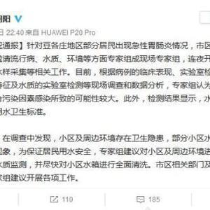 北京朝阳区多名居民检出诺如病毒 官方:水质符合标准