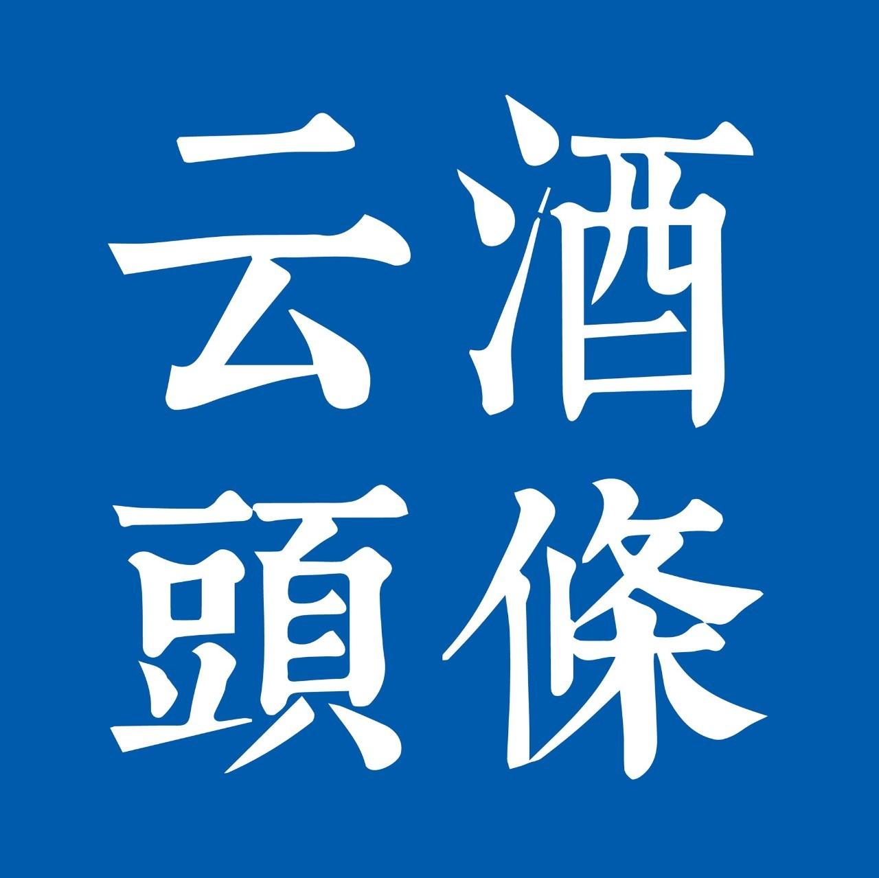 洋河:储存原酒70万吨,新江苏市场570个;王朝披露2011-2016年业绩;百威亚太仍谋求IPO|云酒早知道
