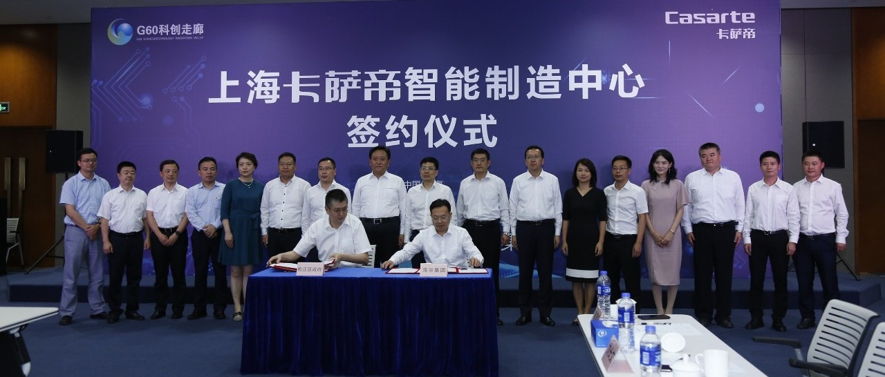 卡萨帝智能制造中心落户上海 打造长三角智造示范样板项目