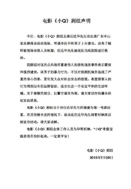 任达华将暂时缺席后续宣传活动,剧组声明:强烈谴责暴徒行径