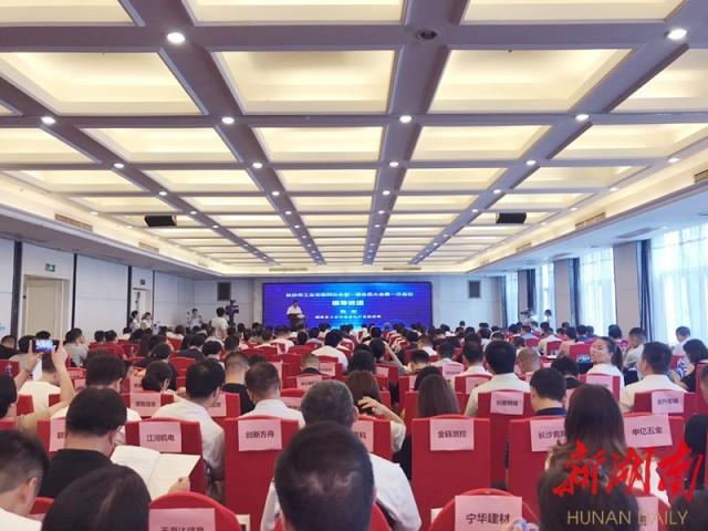 湖南首家工业互联网协会长沙成立 桂卫华院士当选会长