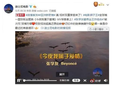 《狮子王》真人版主题曲MV发布:张学友&碧昂丝联手对唱经典