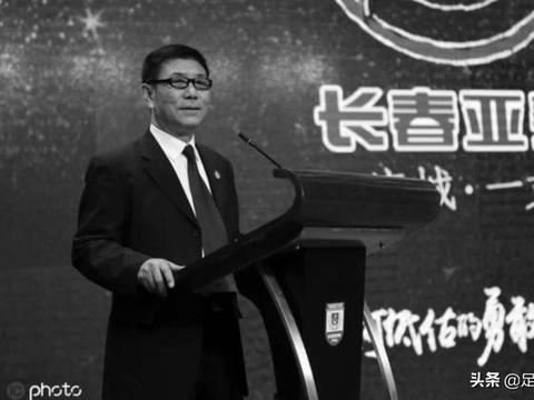 """""""哀悼!长春亚泰俱乐部董事长刘玉明于凌晨去世,享年62岁"""""""