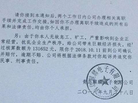 平度孕妇被辞还遭索赔13万?直击青岛中院二审开庭审理