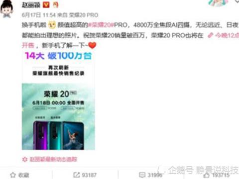 """荣耀20Pro进军娱乐圈成""""团宠"""",将成胡夏、白举纲新搭档!"""