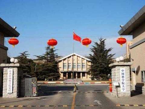 中国科学院大学和中国科学技术大学什么关系?高考填志愿选哪个?