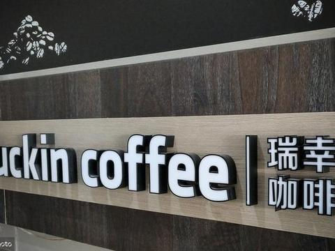 瑞幸咖啡连锁裂变模式营销策略解读