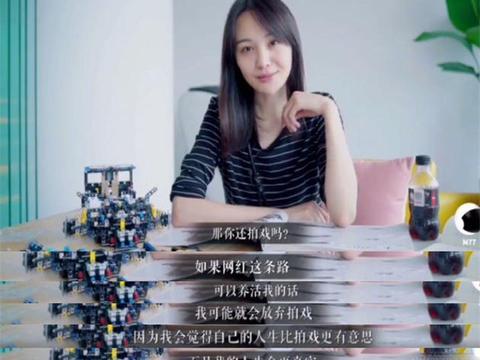 郑爽自曝想放弃演员身份改做网红,疑受之前被网友质疑演技影响