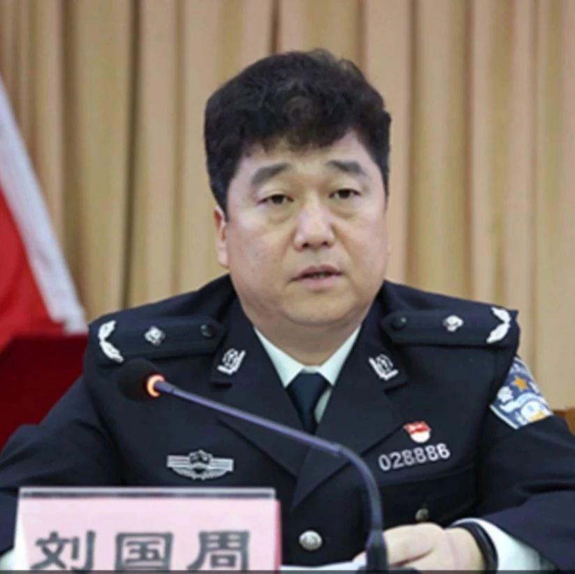 西城区副区长拟任北京市公安局副局长