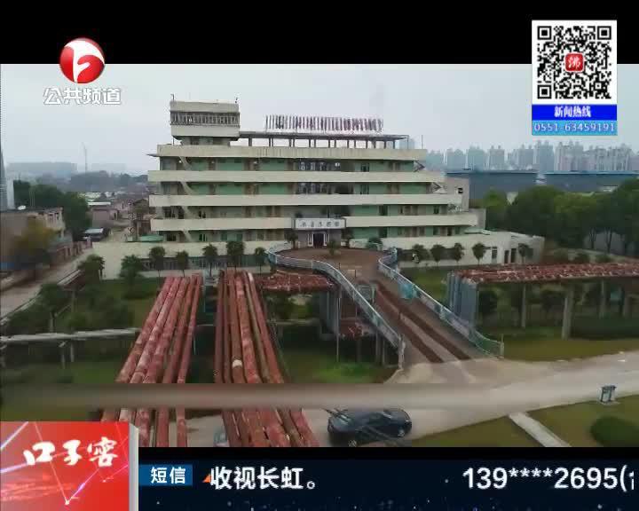 《夜线60分》安庆:盘踞城区40余年的油气管廊开拆
