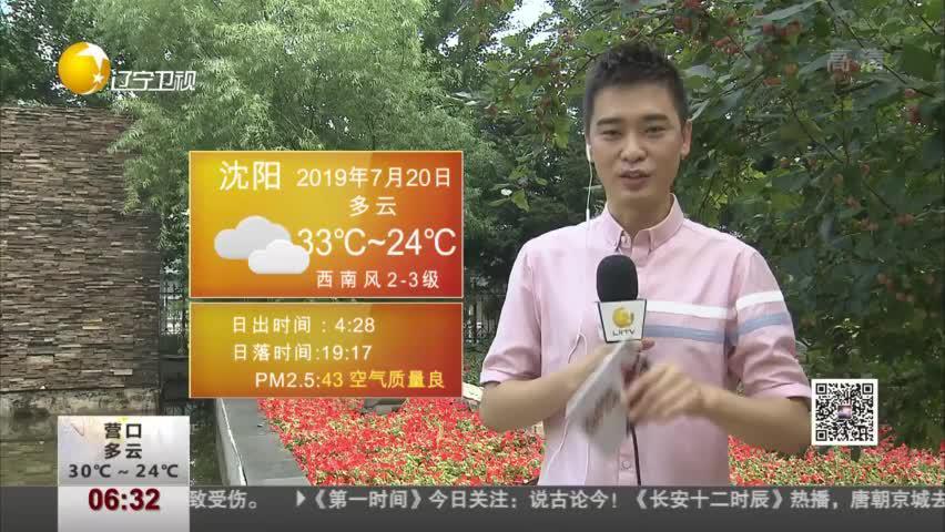 辽宁:今天更闷更热 晚间局地有雨 属于蒸煮加水