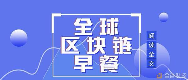 全球区块链7.20:纽交所为Bakkt测试举行启动仪式 监管为其开绿灯