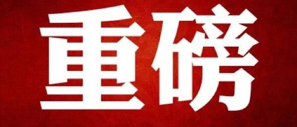 """27号起二阶段填志愿,""""江苏好高职联盟"""" 最新招生政策发布!"""