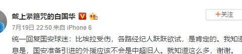 白国华:国安将买新外援替比埃拉,新援无中超履历
