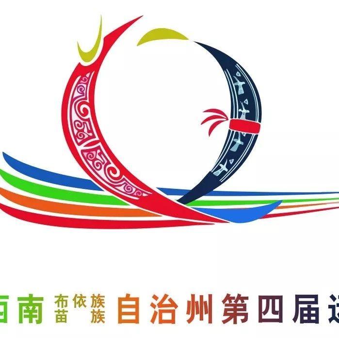 赛事播报 黔西南州四运会篮球、足球和田径比赛落幕,运动健儿尽显风采!