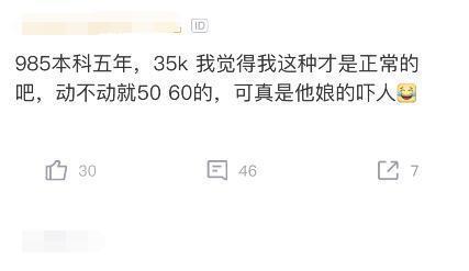 985毕业生五年薪资35K,却强调说是正常水平,