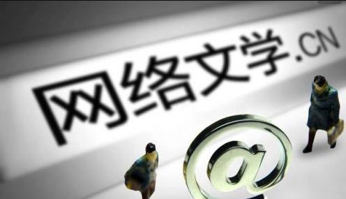 热点 | 国家新闻出版署约谈12家存在低俗问题的网络文学企业