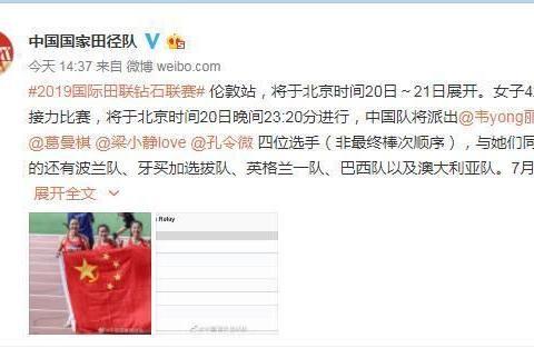 韦永丽领衔!中国女子最强接力出击伦敦站,有望挑战亚洲纪录