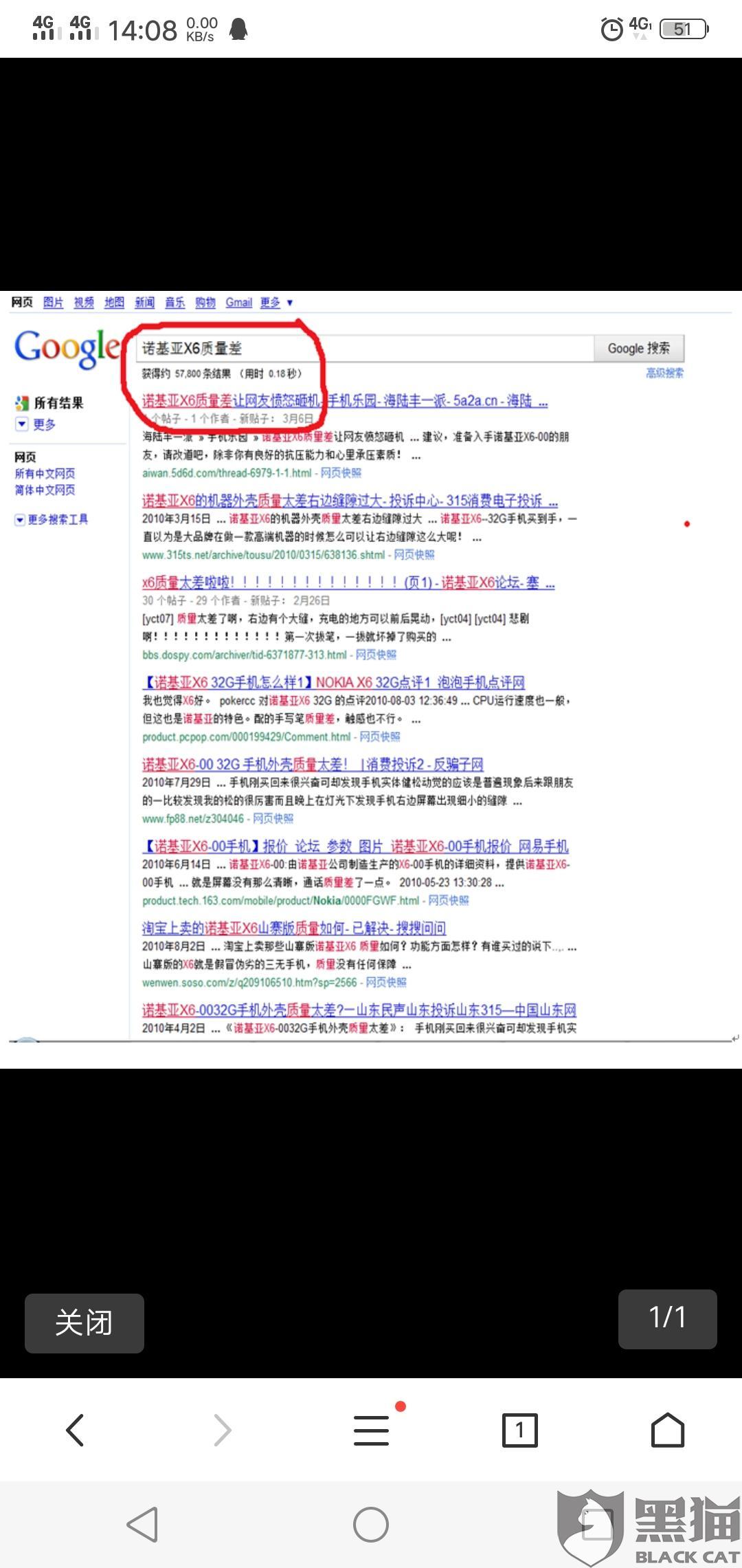 黑猫投诉:京东第三方店铺不做好监管,对有质量问题的手机不给退款