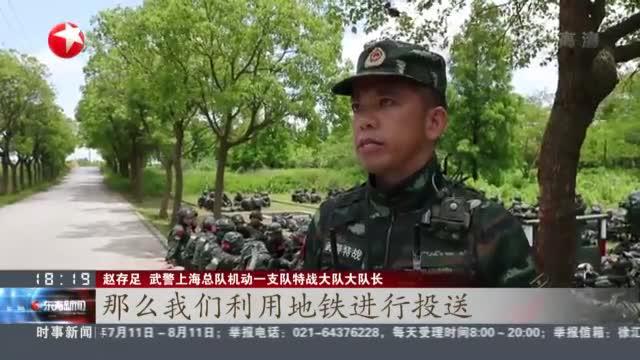 武警上海总队:依托陌生地域复杂环境  锤炼过硬反恐作战能力