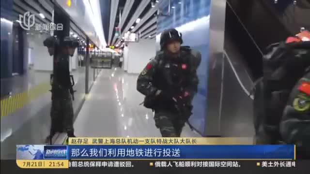 """武警上海总队开展""""魔鬼周""""训练  锤炼反恐作战能力"""