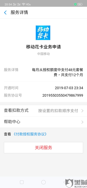 黑猫投诉:中国移动扣费第一,办事效率倒数第一