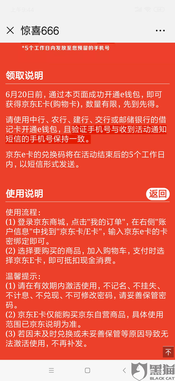 黑猫投诉:工商银行电子银行公众号虚假宣传注册得京东E卡活动