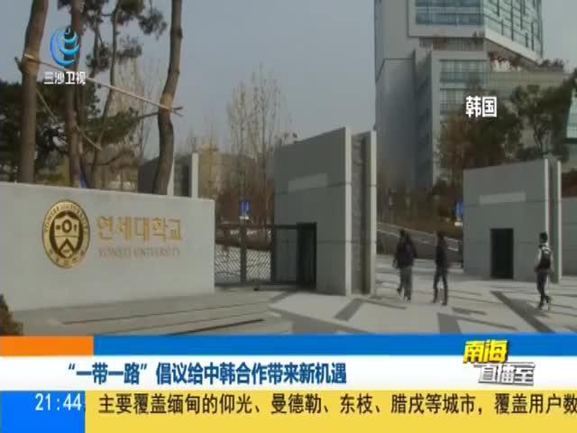 """""""一带一路""""倡议给中韩合作带来新机遇"""