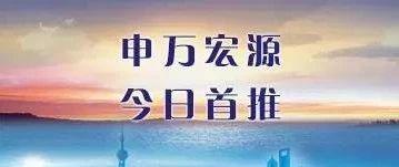 申万宏源一周晨会纪要合集(2019/7/15-2019/7/19)