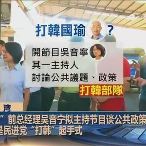 """民进党""""打韩""""起手式?搬出吴音宁拟谈公共政策,蓝营:高招"""