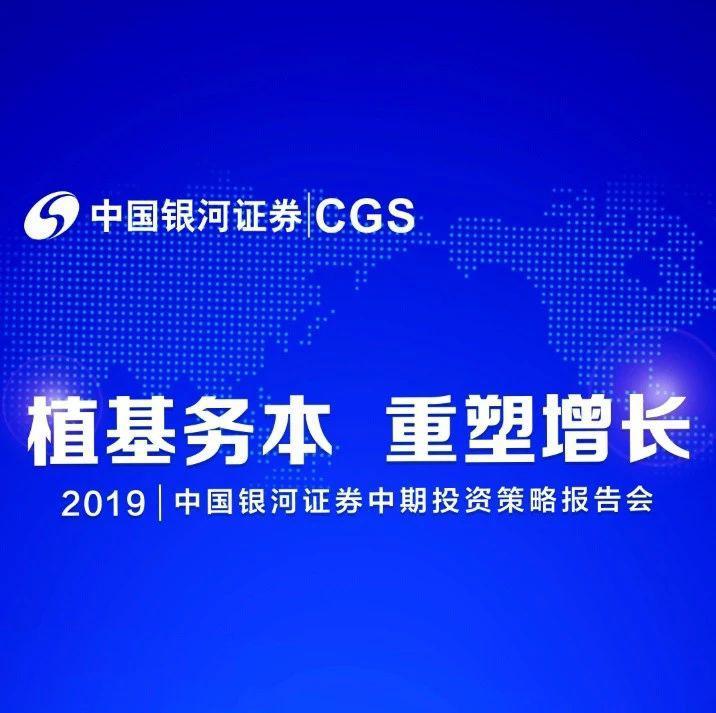 【银河医药】中期策略:政策变革下的中国医疗健康行业发展
